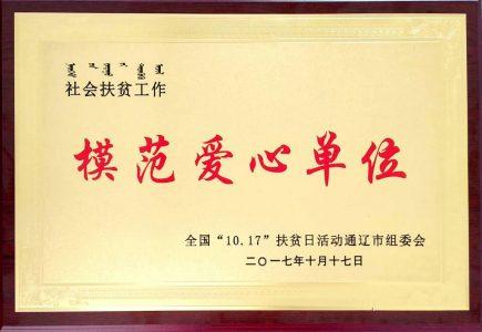 """企业责任配图10月17日内蒙古科尔沁牛业股份有限公司被授予2017年度""""模范爱心单位""""称号"""