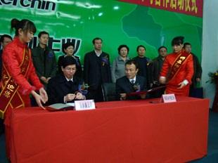 科尔沁牛业内蒙古东信 惠农贷款合作启动仪式