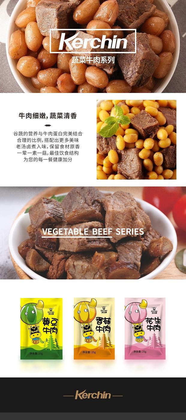 蔬菜牛肉系列
