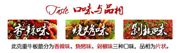 香辣、烧烤、剁椒牛板筋500克-科尔沁休闲食品