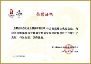 科尔沁牛业为29届奥运会牛肉提供商