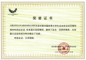第26届深圳世界大学生运动会牛肉供应商