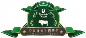 科尔沁牛业有机牛肉认证