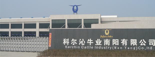 科尔沁牛业南阳工厂