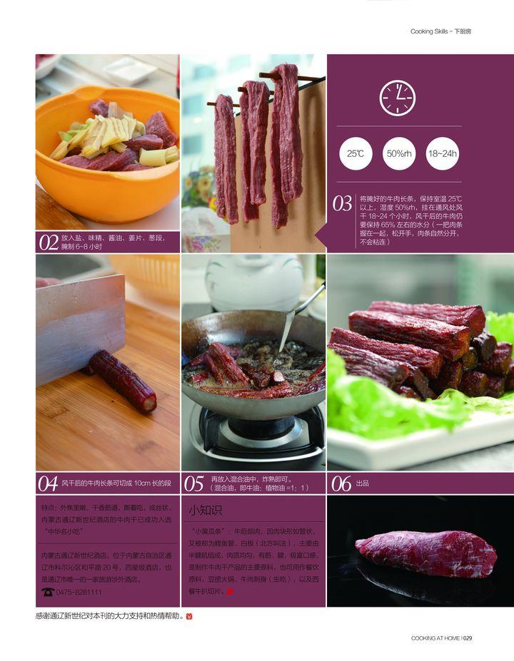 科尔沁风干牛肉干做法流程图