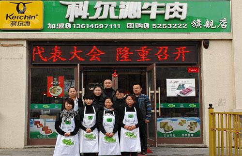月亮升起的地方-记科尔沁牛肉大庆萨尔图专卖店